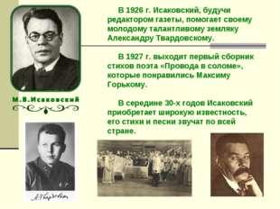 В 1926г. Исаковский, будучи редактором газеты, помогает своему молодому тал