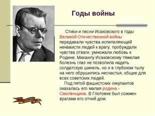 Годы войны Стихи и песни Исаковского в годы Великой Отечественной войны перед