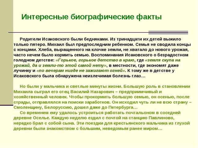 Интересные биографические факты Родители Исаковского были бедняками. Из трина...