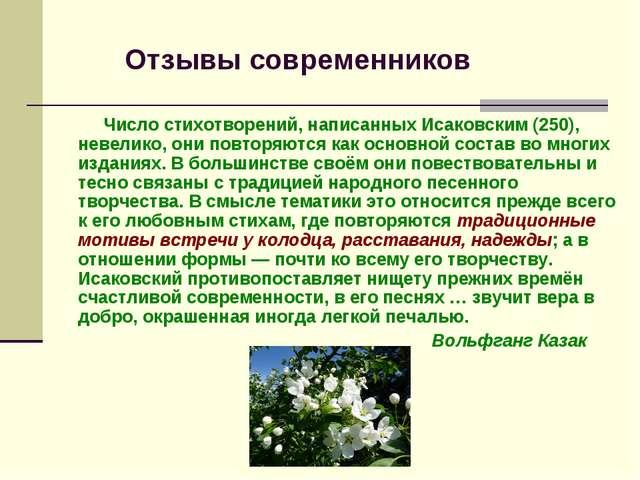 Число стихотворений, написанных Исаковским (250), невелико, они повторяются...