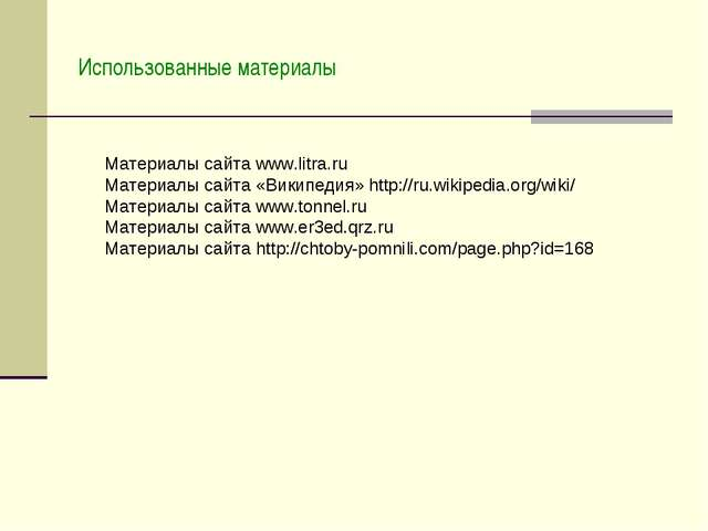 Использованные материалы Материалы сайта www.litra.ru Материалы сайта «Википе...