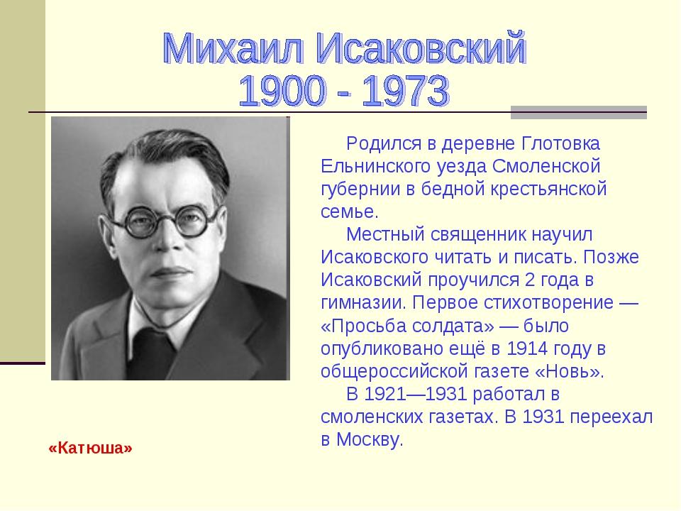 Родился в деревне Глотовка Ельнинского уезда Смоленской губернии в бедной кр...