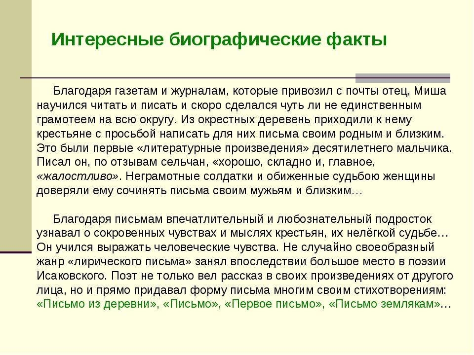 Благодаря газетам и журналам, которые привозил с почты отец, Миша научился ч...