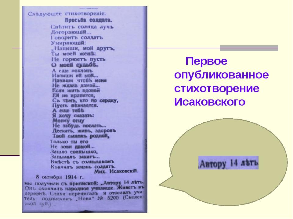 Первое опубликованное стихотворение Исаковского
