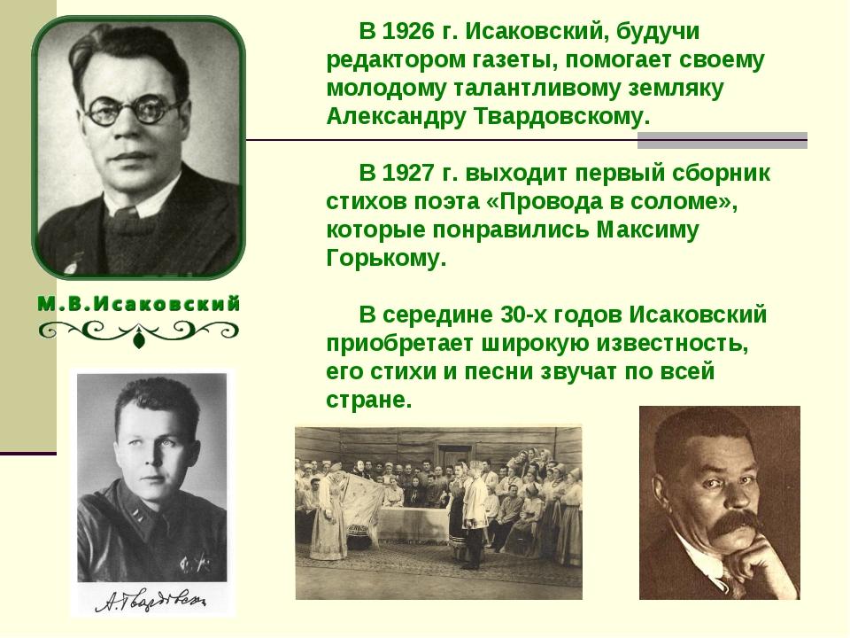 В 1926г. Исаковский, будучи редактором газеты, помогает своему молодому тал...