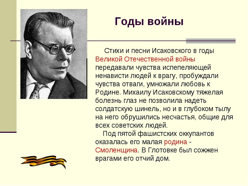 Годы войны Стихи и песни Исаковского в годы Великой Отечественной войны перед...