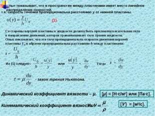 т.е. скорость течения пропорциональна расстоянию у от нижней пластины. Cо сто