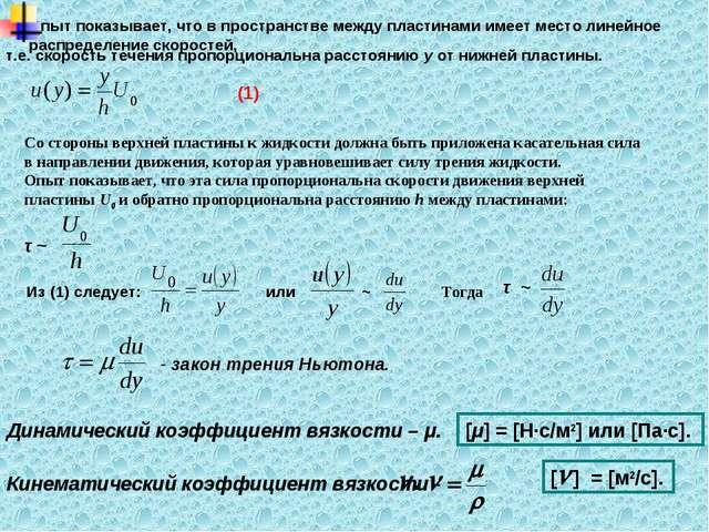 т.е. скорость течения пропорциональна расстоянию у от нижней пластины. Cо сто...