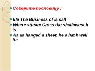 Соберите пословицу : life The Business of is salt Where stream Cross the sha