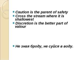 Caution is the parent of safety Cross the stream where it is shallowest Disc