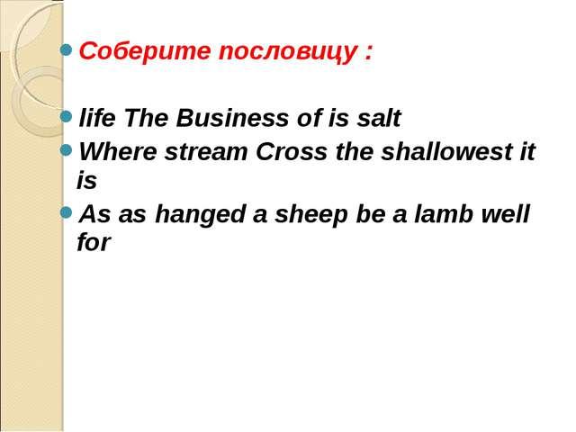 Соберите пословицу : life The Business of is salt Where stream Cross the sha...