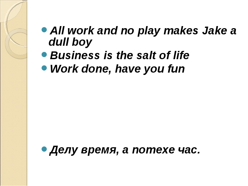 All work and no play makes Jake a dull boy Business is the salt of life Work...