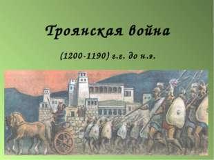 Троянская война (1200-1190) г.г. до н.э.
