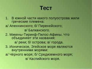 Тест В южной части какого полуострова жили греческие племена: а/ Апеннинского