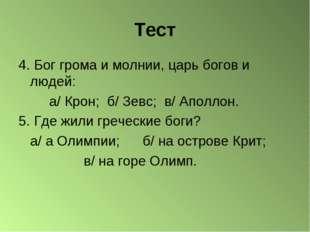 Тест 4. Бог грома и молнии, царь богов и людей: а/ Крон; б/ Зевс; в/ Аполлон.