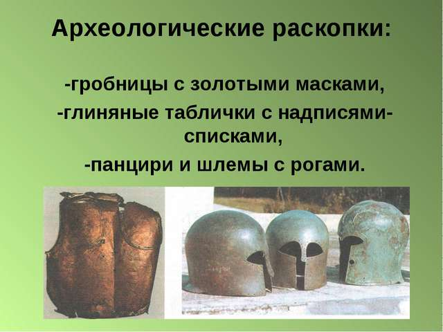 Археологические раскопки: -гробницы с золотыми масками, -глиняные таблички с...