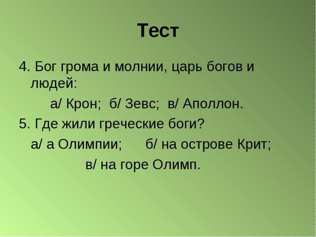 Тест 4. Бог грома и молнии, царь богов и людей: а/ Крон; б/ Зевс; в/ Аполлон....