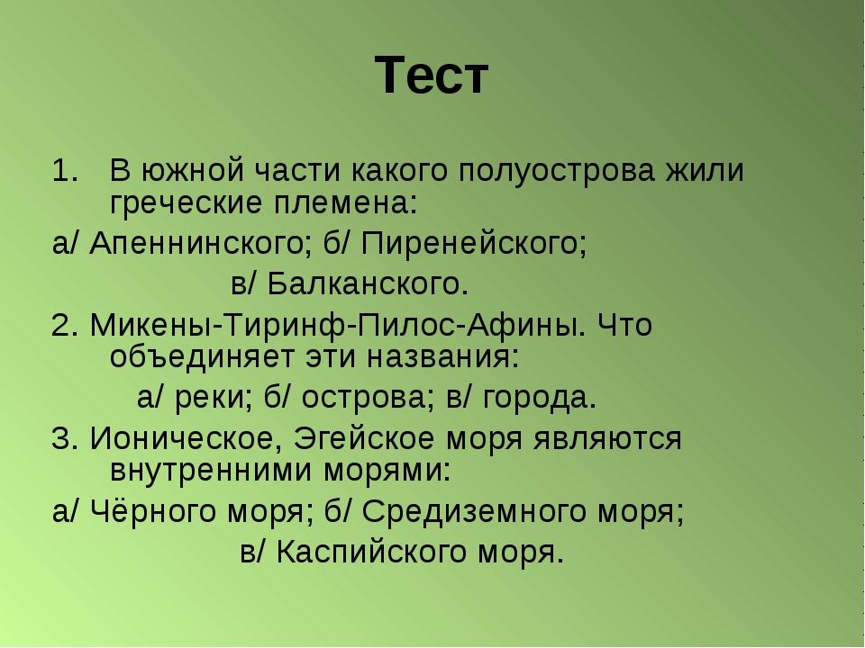 Тест В южной части какого полуострова жили греческие племена: а/ Апеннинского...