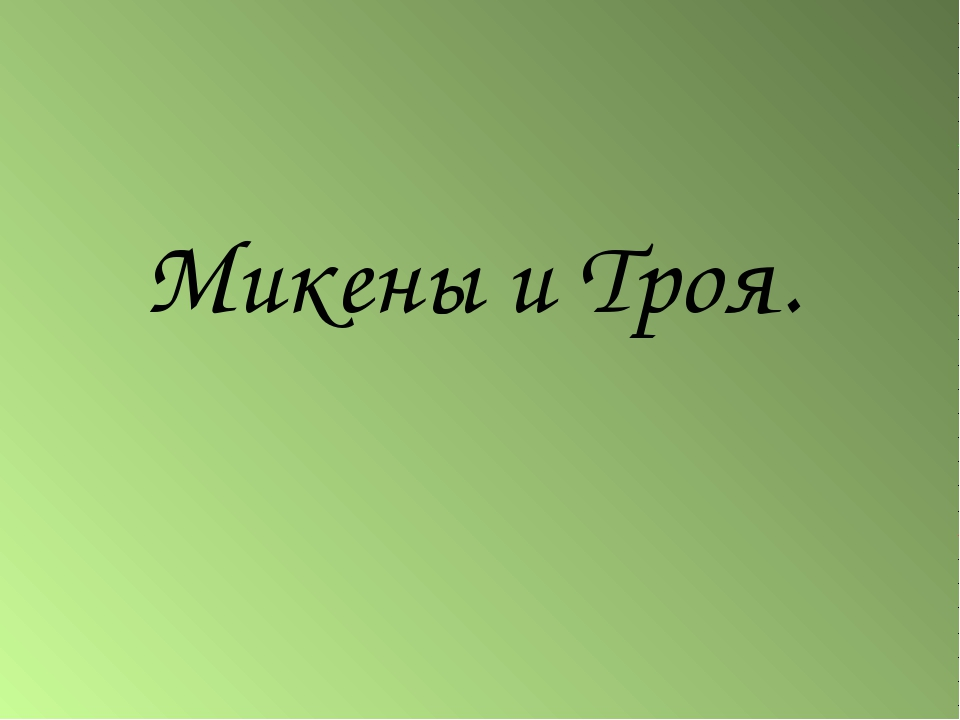 Микены и Троя.
