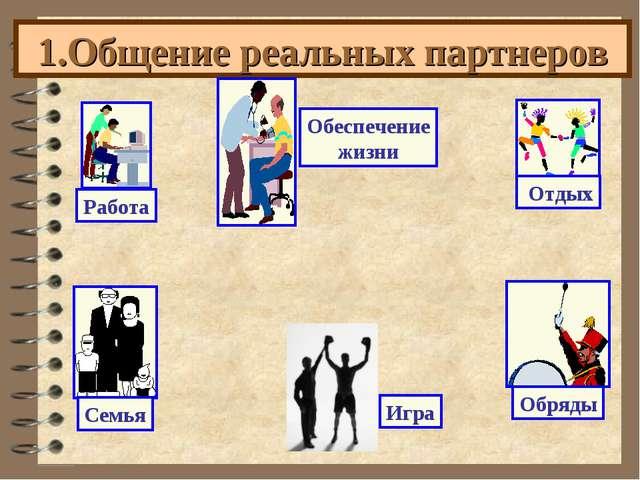 1.Общение реальных партнеров Игра
