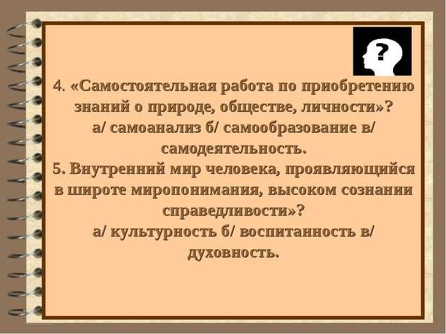 4. «Самостоятельная работа по приобретению знаний о природе, обществе, лично...