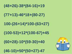 (48+26)-38*(84-16)+19 (77+13)-46*18+(80-27) 100-(26+14)*100-(63+27) (100-53)+
