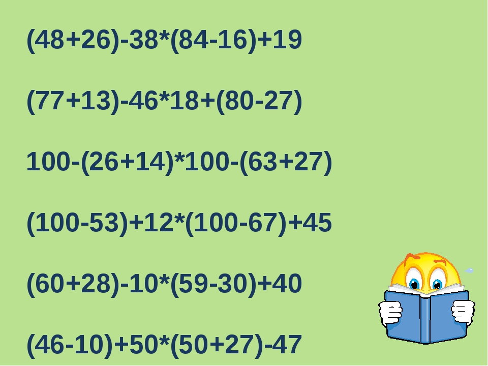 (48+26)-38*(84-16)+19 (77+13)-46*18+(80-27) 100-(26+14)*100-(63+27) (100-53)+...