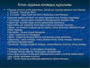 Алтын орданың қоғамдық құрылымы. • Ордада ұлыстық жүйе қалыптасып, Батый хан
