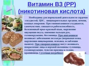 Витамин В3 (РР) (никотиновая кислота) Необходима для нормальной деятельности