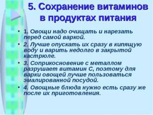 5. Сохранение витаминов в продуктах питания 1. Овощи надо очищать и нарезать