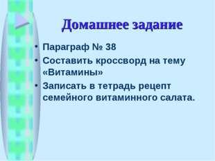 Домашнее задание Параграф № 38 Составить кроссворд на тему «Витамины» Записат