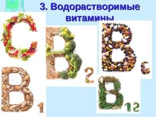 3. Водорастворимые витамины