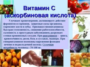 Витамин С (аскорбиновая кислота) Улучшает кроветворение, активизирует действи