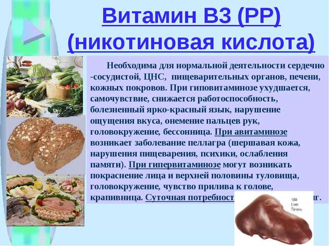 Витамин В3 (РР) (никотиновая кислота) Необходима для нормальной деятельности...