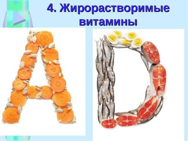 4. Жирорастворимые витамины