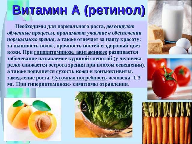 Витамин А (ретинол) Необходимы для нормального роста, регулируют обменные про...