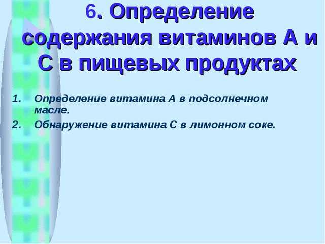 6. Определение содержания витаминов А и С в пищевых продуктах Определение вит...