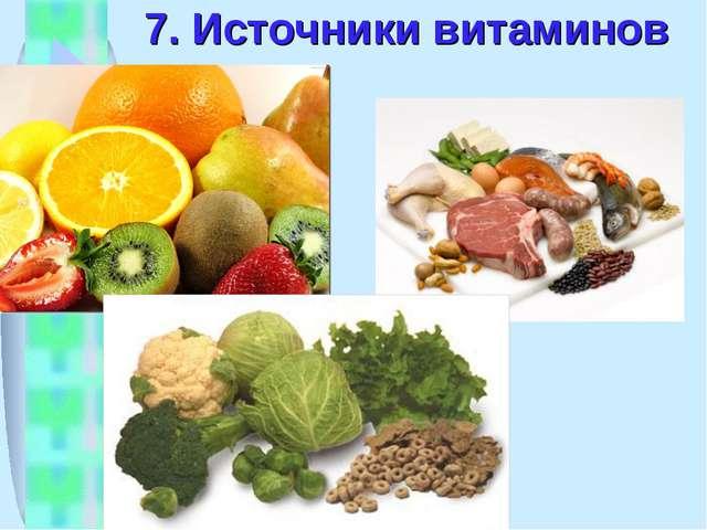 7. Источники витаминов