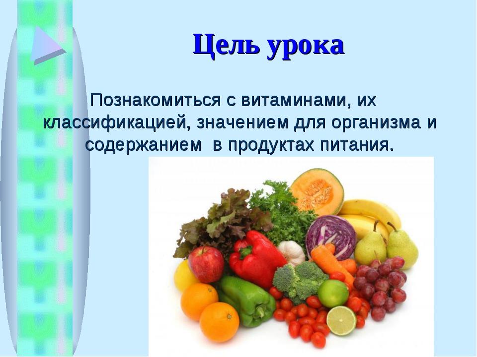 Цель урока Познакомиться с витаминами, их классификацией, значением для орган...