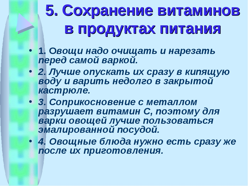 5. Сохранение витаминов в продуктах питания 1. Овощи надо очищать и нарезать...