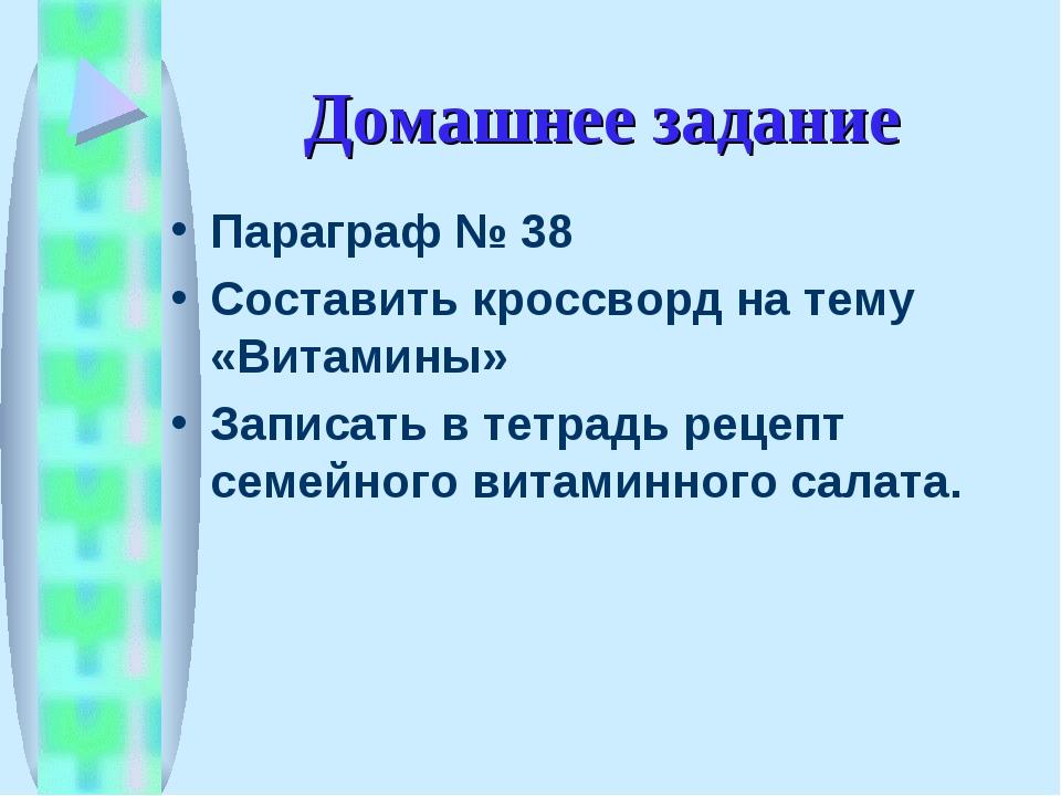 Домашнее задание Параграф № 38 Составить кроссворд на тему «Витамины» Записат...