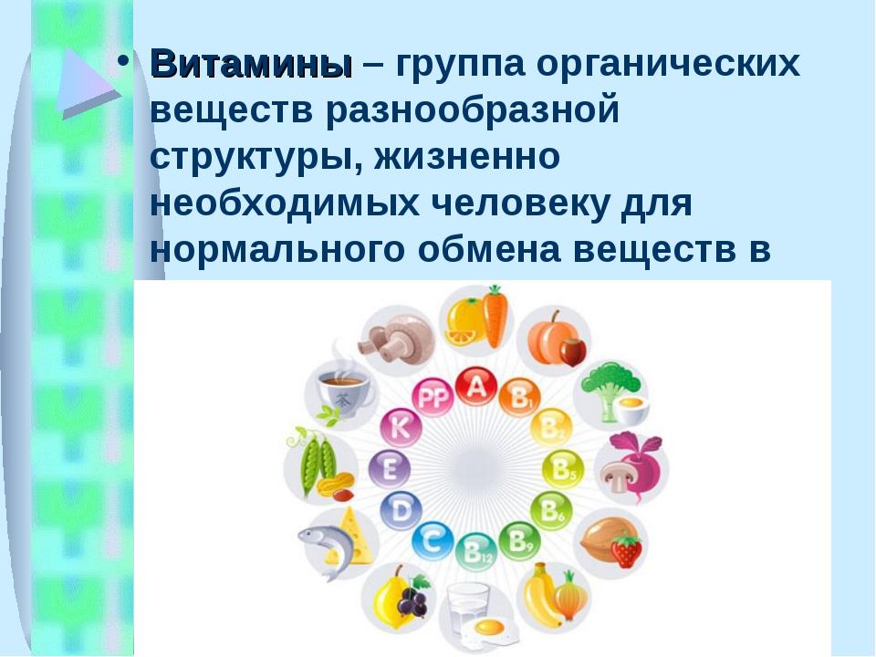 Витамины – группа органических веществ разнообразной структуры, жизненно необ...