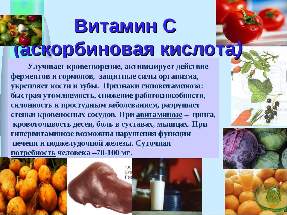 Витамин С (аскорбиновая кислота) Улучшает кроветворение, активизирует действи...