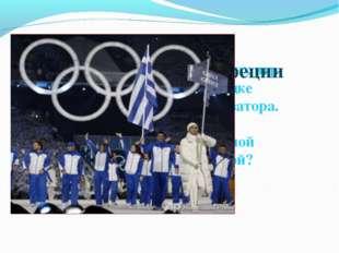 На открытии Олимпийских игр команды идут в порядке алфавита страны-организато