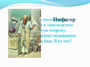 Великий математик, оставивший в «наследство» знаменитую теорему, был олимпийс
