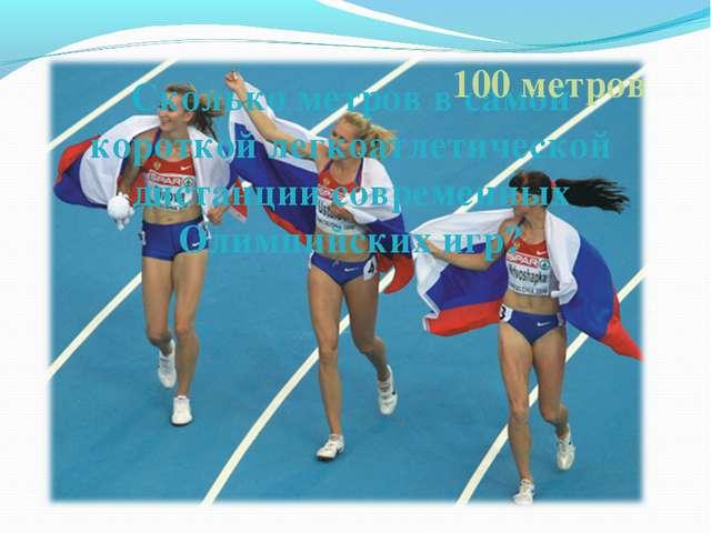Сколько метров в самой короткой легкоатлетической дистанции современных Олимп...
