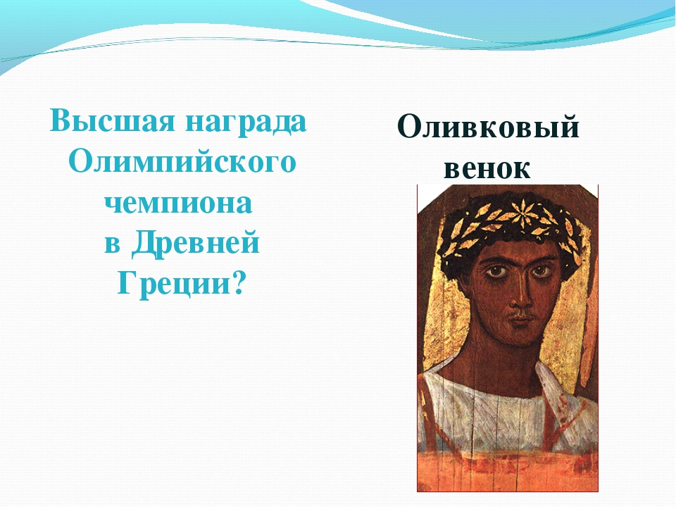 Высшая награда Олимпийского чемпиона в Древней Греции? Оливковый венок