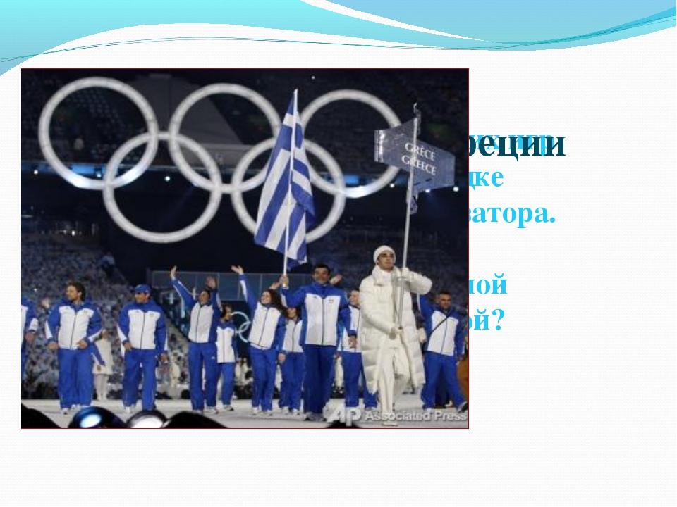 На открытии Олимпийских игр команды идут в порядке алфавита страны-организато...