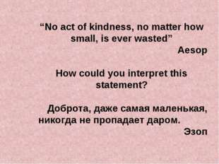 """""""No act of kindness, no matter how small, is ever wasted"""" Aesop How could you"""