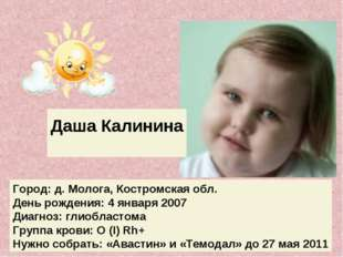 Город: д. Молога, Костромская обл. День рождения: 4 января 2007 Диагноз: глио